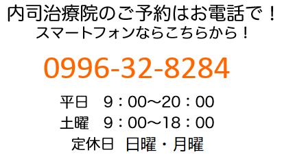 鹿児島内司整体治療院の電話番号